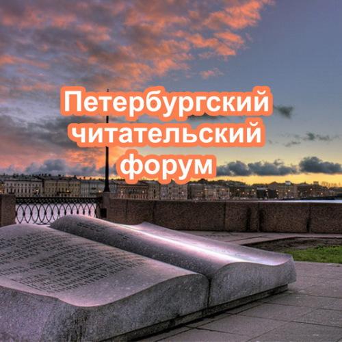 Петербургский читательский форум
