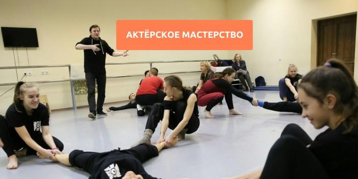 Курс «Актерское мастерство»