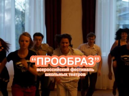 Всероссийский фестиваль школьных театров «ПроОбраз»!