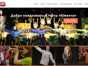 Новый сайт театра