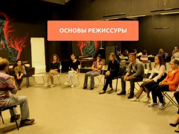 Курс «Основы режиссуры»