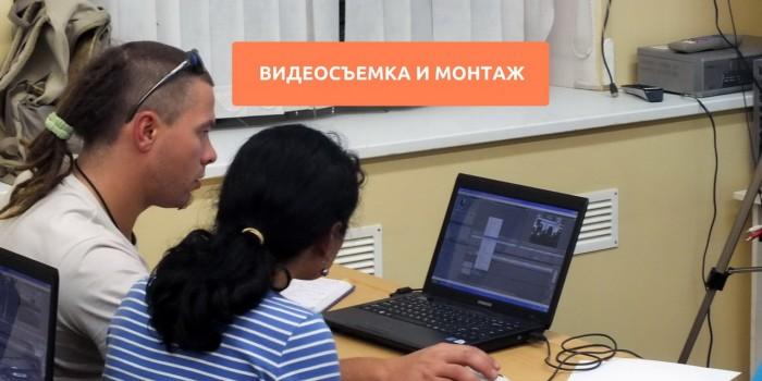 Курс «Видеосъемка и видеомонтаж»