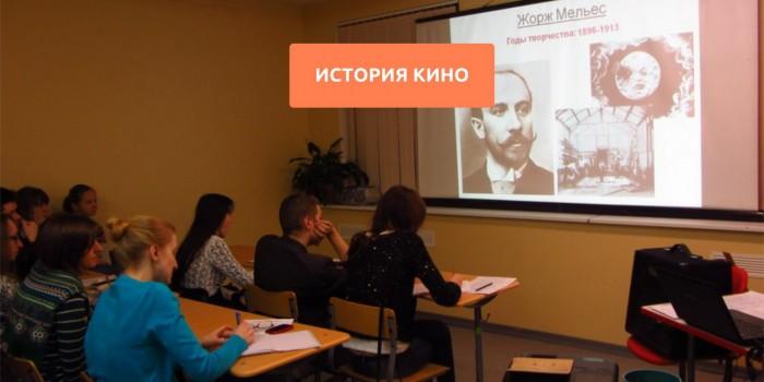 Курс «Общая история кино»